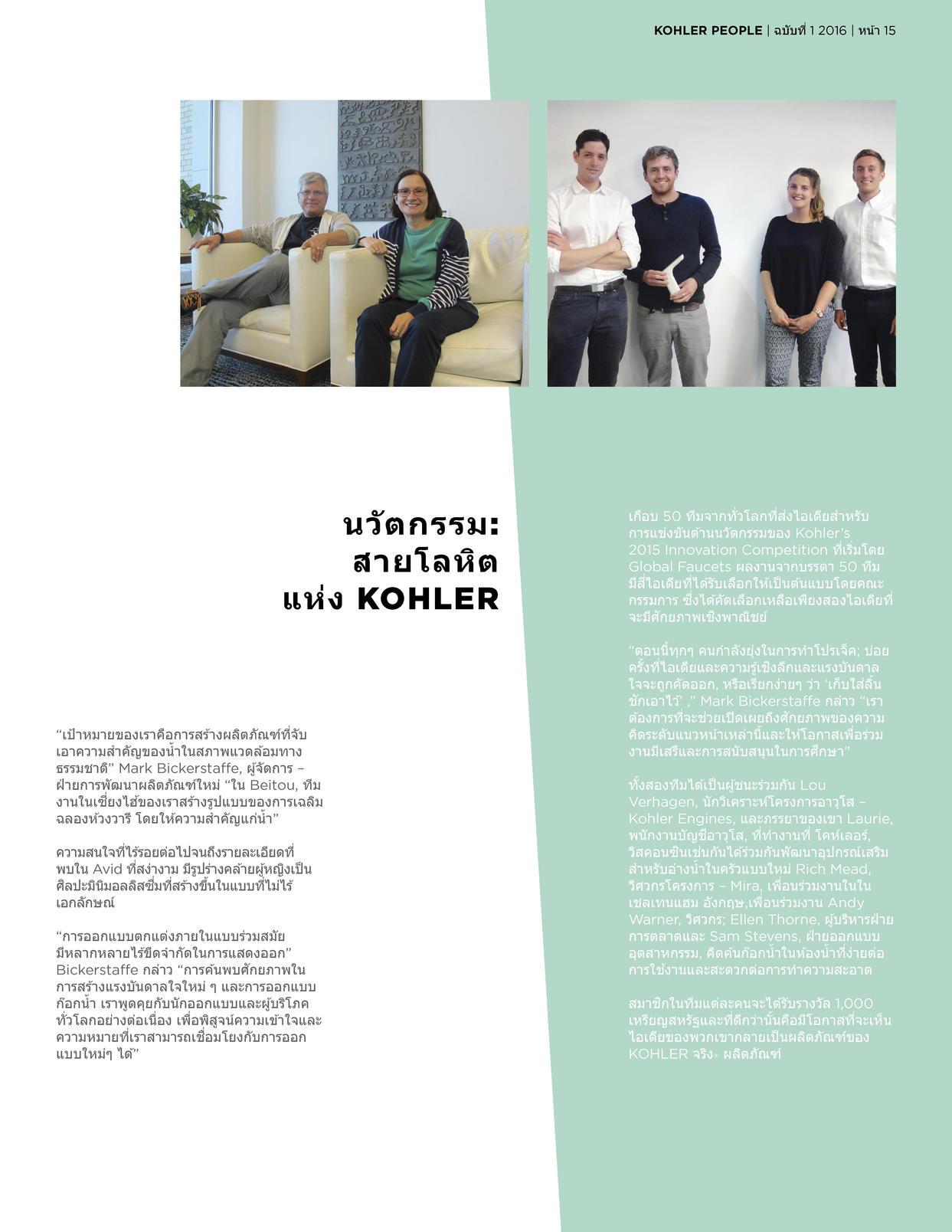 2016 1 - Page 15 Designing Simplicity